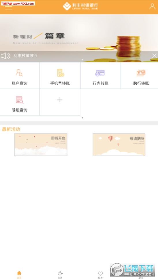 利丰村镇银行app安卓版