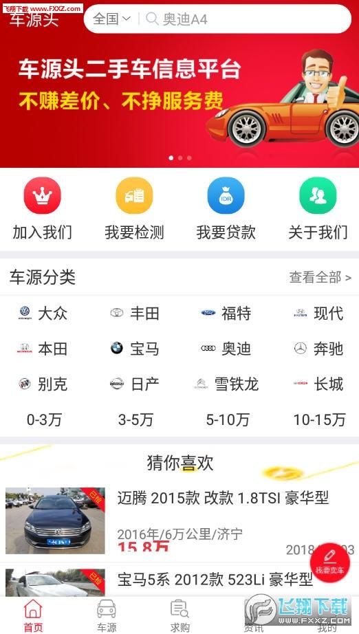 车源头二手车app安卓版