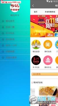 畅玩年卡(泉州)app