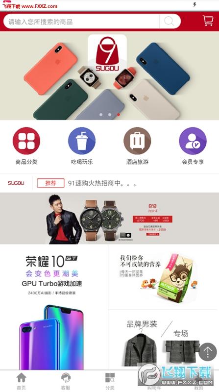 91速购app手机版