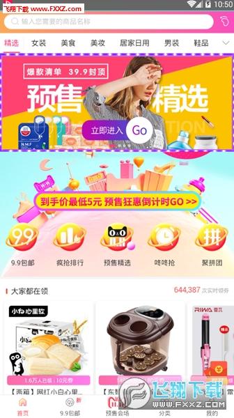 淘气app购物优惠券