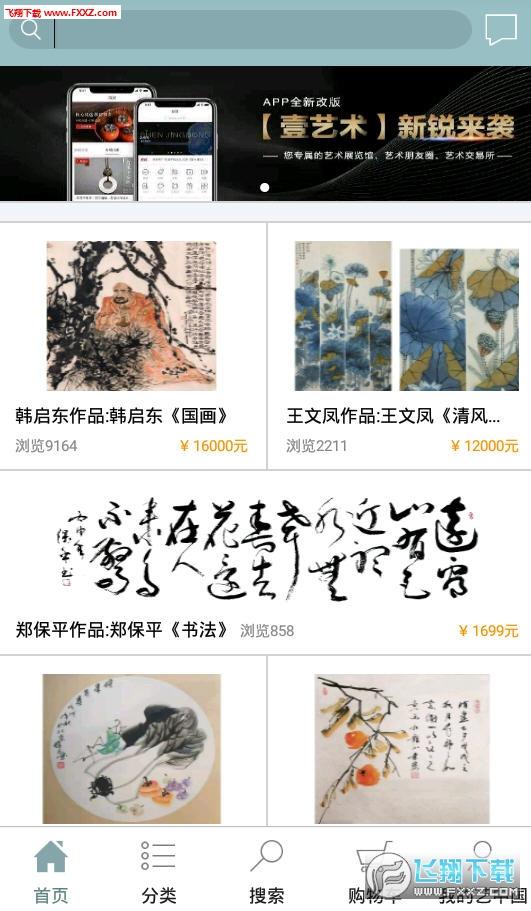 壹艺术app安卓版