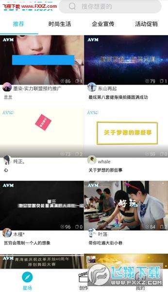 商业广告视频制作软件