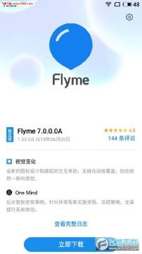 魅族Flyme7系统更新