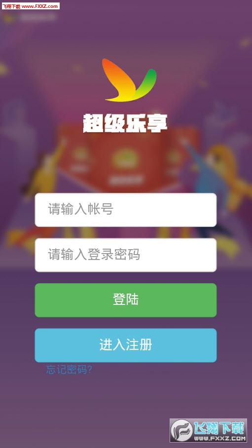 超级乐享app官方版