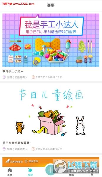 童画秀秀app安卓版