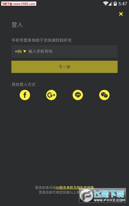 iM短影app