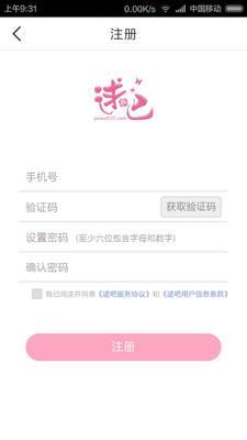 逑吧婚恋app官方版