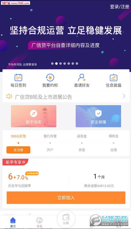 广信贷投资app