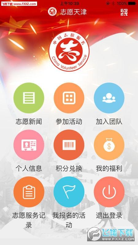 志愿天津app