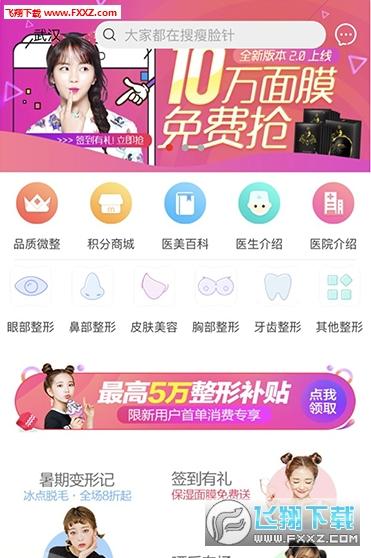 美美咖医美平台app