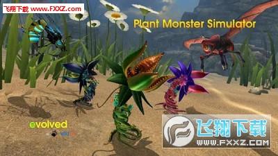 植物怪物模拟器手游