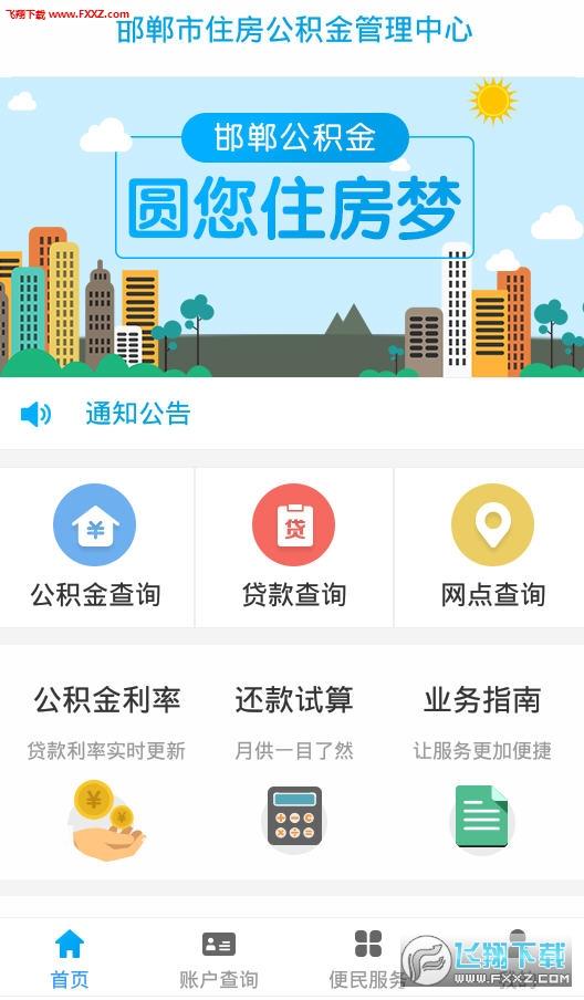 邯郸公积金app安卓版