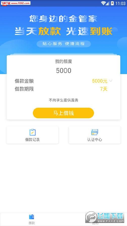 花利群贷款app