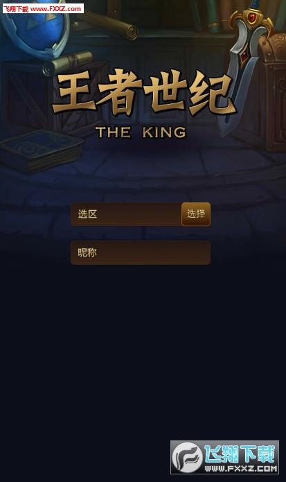 王者世纪手机版