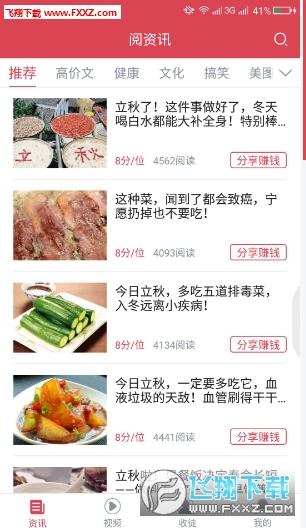 阅资讯官方app