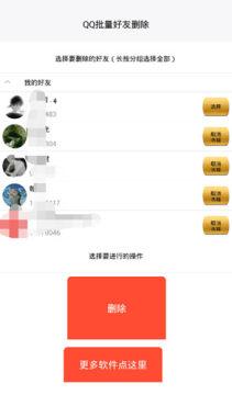 QQ批量删除好友app