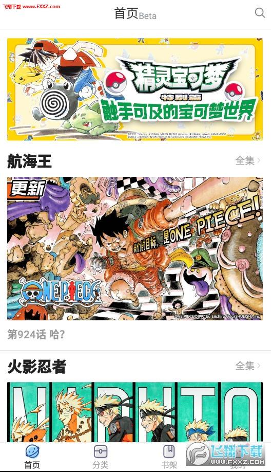 哔哩哔哩漫画app官方版