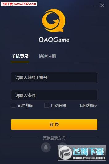 QAQGame约玩pc客户端
