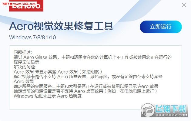 Aero玻璃视觉效果修复工具
