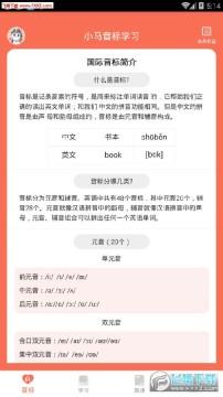 小马音标学习app