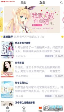 速更小说app最新版