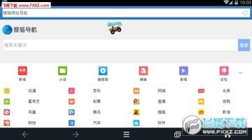 狸猫浏览器app安卓版