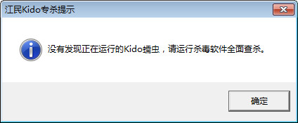 U盘Kido病毒专杀工具
