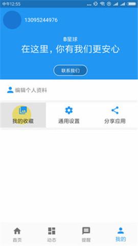 B星球app