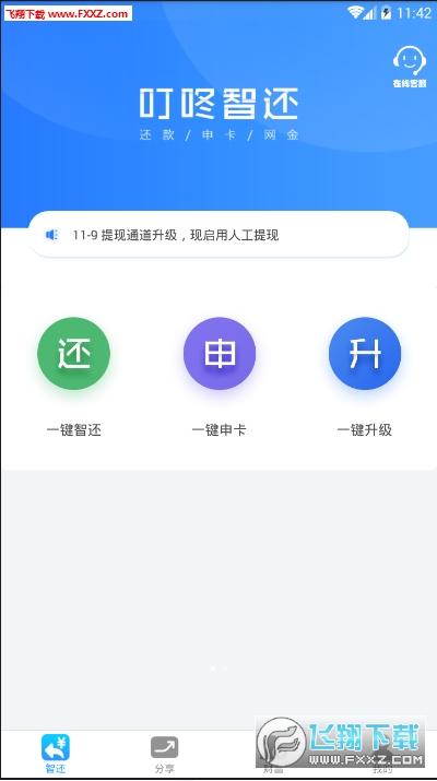 叮咚智还app最新版