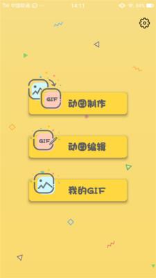 GIF转换大师app