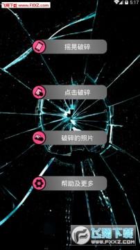 手机碎屏恶作剧