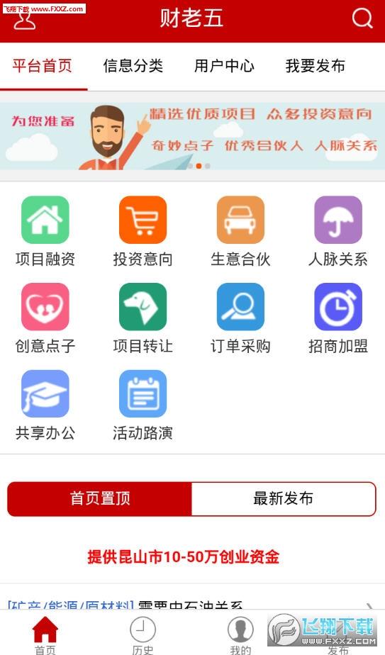 财老五app