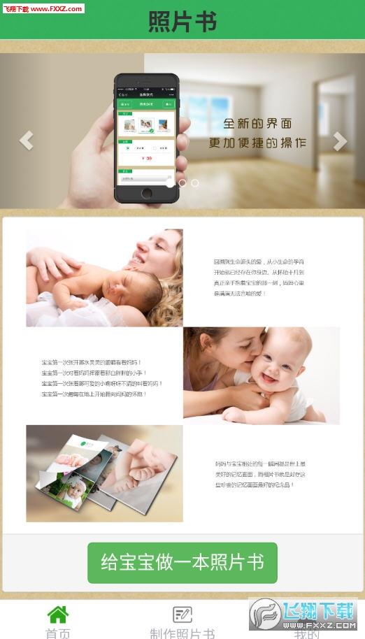 照片书app安卓版