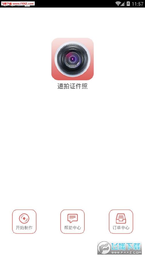 速拍证件照app