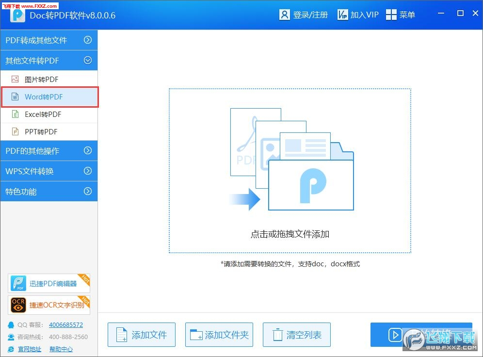 doc转pdf软件