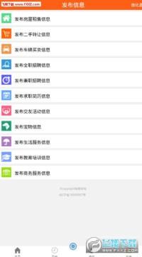 福建同城app手机版