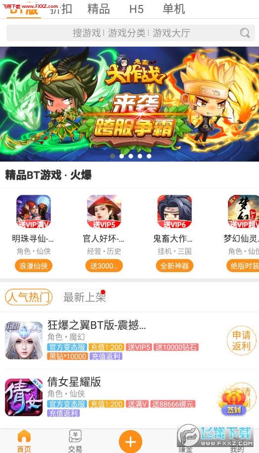 鱼爪游戏安桌app