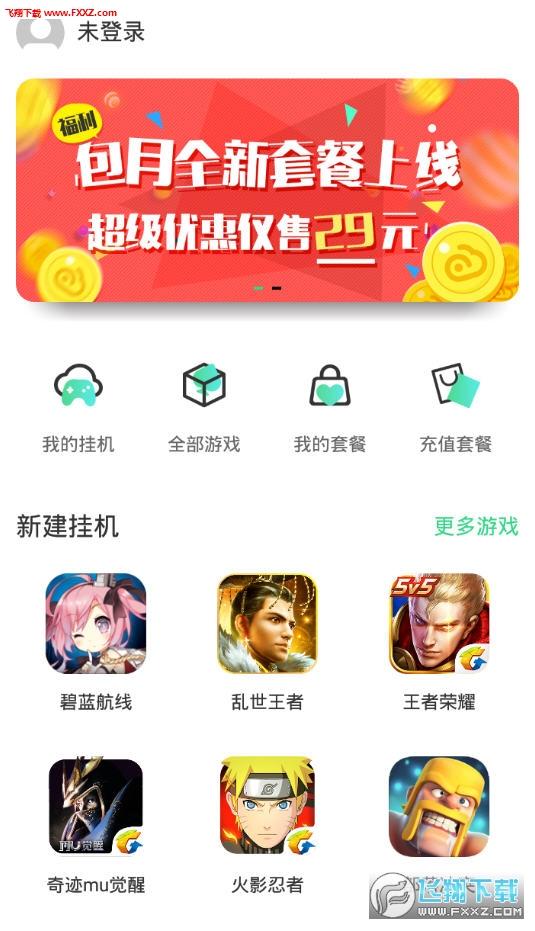 叉叉云游app