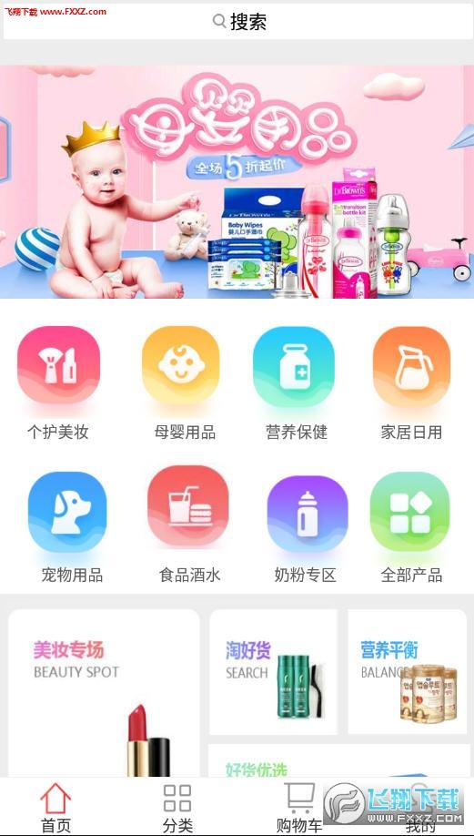 江苏海外购app安卓版