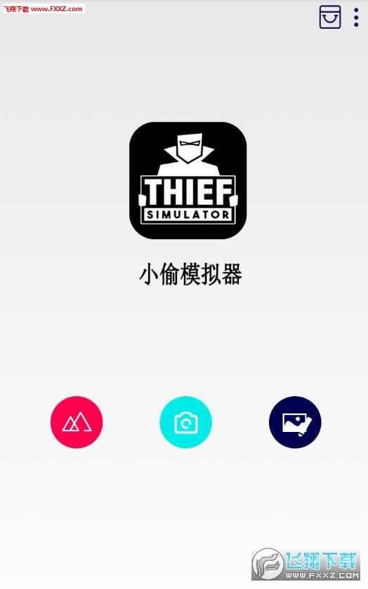 小偷模拟器app安卓版