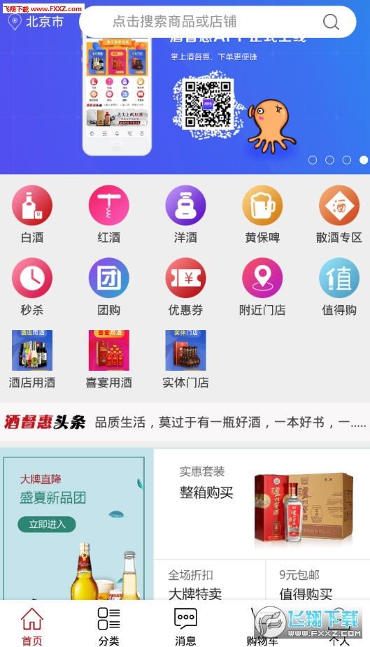 酒督惠app安卓版