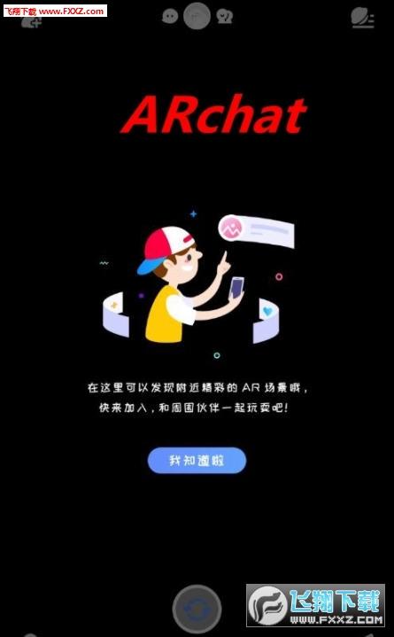 ARchat社交app