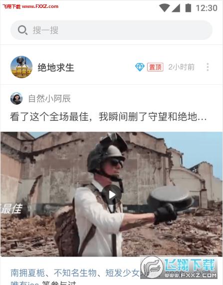聊点(社交圈子)app