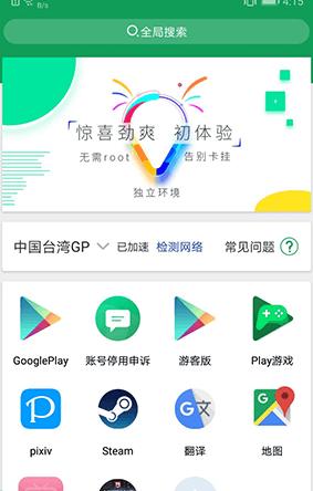 xspace谷歌空间app