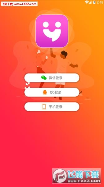 欢语app最新版