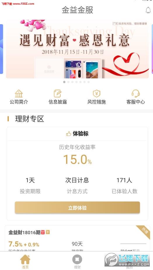 金益金服app