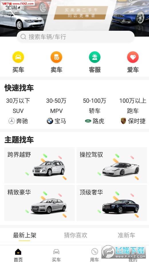 千橡汽车app安卓版
