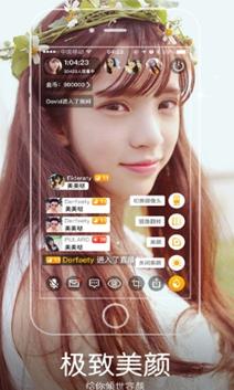 亮点直播app