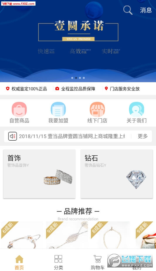 壹圆当铺app安卓版